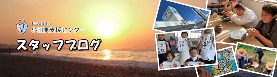 小田原支援センタースタッフブログ