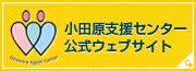 小田原支援センター公式ウェブサイトへ